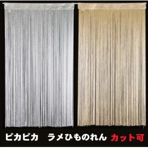 ロング紐のれん150ラメ入り金銀 カット可能 ひも暖簾 ストリングカーテン目隠し間仕切り パーテーション 光るヒモタペストリー ピカピカ|liberty