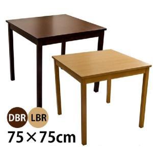 ダイニングテーブル75幅 MIRA食卓テーブル|liberty