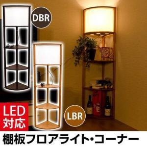 棚板フロアライト コーナーラック クラシック コーナースタンド 飾り棚/シェルフ/照明|liberty