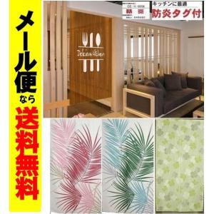 防炎のれん150  暖簾 ハワイアン調|liberty