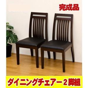 ダイニングチェアー2脚組セット ハイバック食卓チェア 木製食卓椅子 いす/イス liberty
