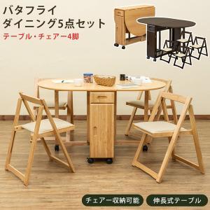 ダイニング5点セット バタフライ食卓テーブル/チェアー 折り畳み/伸長タイプの写真
