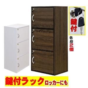 全段鍵付きボックス3段 本棚/マルチラック扉付き/カラーボックス/収納棚/セキュリティ/シークレット貴重品収納ロッカー|liberty