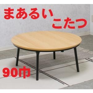 こたつ 80cm 円形コタツテーブル 丸型ちゃぶ台の写真