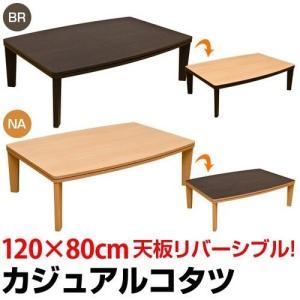 こたつテーブル R形状天板家具調コタツ/こたつ120幅長方形リバーシブル  ちゃぶ台 座卓 |liberty