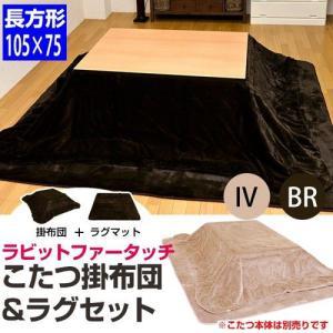 こたつ布団7点セット 70/80cm 省スペースコタツふとん上下組正方形 |liberty