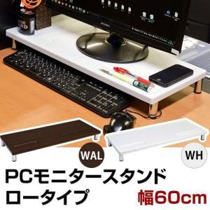パソコンモニタースタンド PC机上ラック台 ロータイプ ノートスライダー デスク補助台 棚|liberty