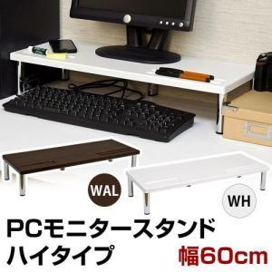 パソコンモニタースタンド PC机上ラック台 ハイタイプ ノートスライダー デスク補助台 棚|liberty