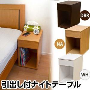 ベッドサイドテーブル/チェスト/ルームワゴン/電話台|liberty