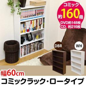 本棚/書棚/60幅文庫本ラック/コミックラック/CD収納/DVD収納 の写真