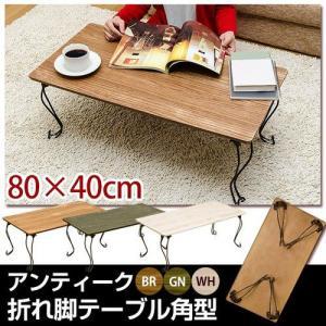 折りたたみテーブル ちゃぶ台 猫脚折れ脚テーブル80/40角 座卓|liberty