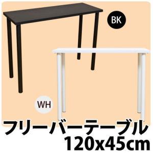 机 作業台 多目的フリーバーテーブル 120幅 奥行き45 ブラックホワイト/長机/パソコンデスク/つくえ|liberty