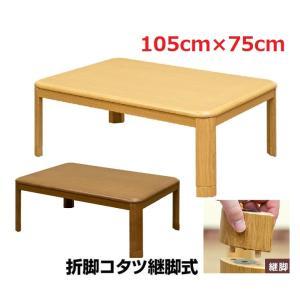 こたつテーブル 長方形 継脚家具調こたつ 暖卓 継脚式コタツ 105幅|liberty