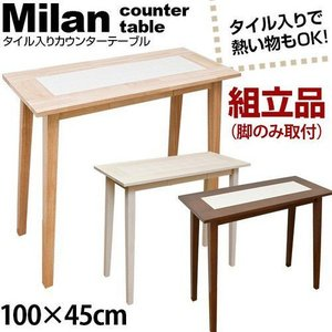 処分特価 ダイニングテーブル100幅 北欧家具風milan カウンターテーブル  食卓テーブル キッチン仕事机 作業台|liberty