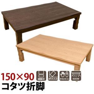浮造り風こたつテーブル 折脚コタツ/長方形家具調こたつ150幅ブラウン/ナチュラル  コタツ ちゃぶ台 テーブル 座卓 |liberty