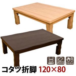 こたつテーブル 家具調こたつ 継脚式折れ脚コタツ 長方形120幅 座卓|liberty