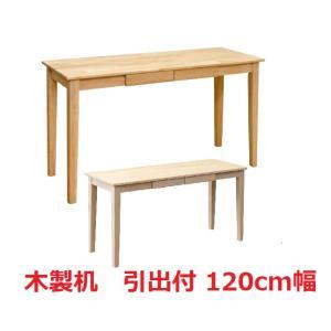 机 作業台 多目的フリーテーブル120幅 奥行き45マルチ長机/パソコンデスク/PC学習つくえ 安いの写真