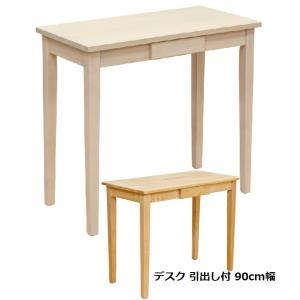 机 作業台 多目的フリーテーブル90幅 奥行き45/マルチ/パソコンデスク/PC学習つくえ liberty