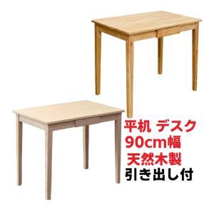 机 作業台 多目的フリーテーブル90幅 奥行き60/マルチ/パソコンデスク/PC学習つくえ liberty