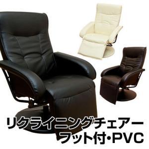 リクライニングチェアー フット付き高座椅子 ハイチェアー liberty