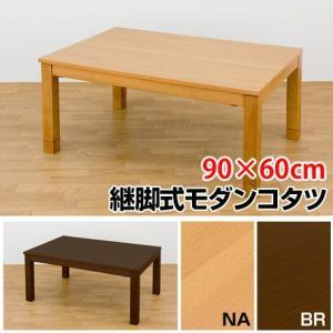 こたつテーブル 家具調こたつ 継脚式モダン炬燵90幅  |liberty