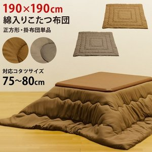 こたつ綿入り掛布団 正方形190角 リバーシブルコタツふとん |liberty