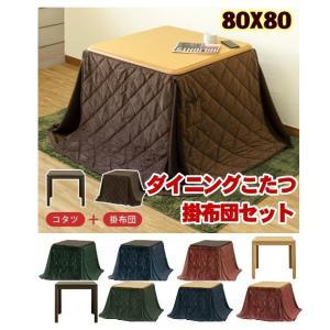 ダイニングこたつと掛け布団2点セット コタツテーブル 85幅 正方形 暖卓|liberty