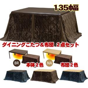 ダイニングこたつと掛け布団2点セット コタツテーブル 135幅 長方形 暖卓|liberty