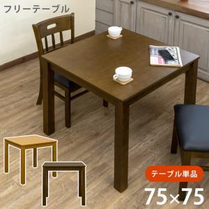 ダイニングテーブル75幅 食卓テーブル2人用 木製フリーテーブル 作業台 liberty