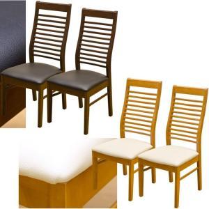 ダイニングチェアー2脚組セット いす/木製イス/Richmondハイバック食卓椅子 レザー  liberty