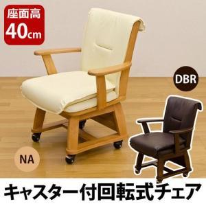 ダイニングチェアー キャスター付回転椅子/ミーティングチェア /食卓いす/レザーイス HTE-13 |liberty