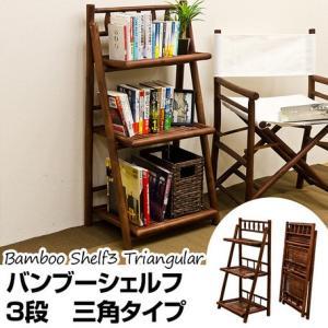 バンブー多目的ラック3段棚 アンティークシェルフ アジアン家具/マルチラック|liberty