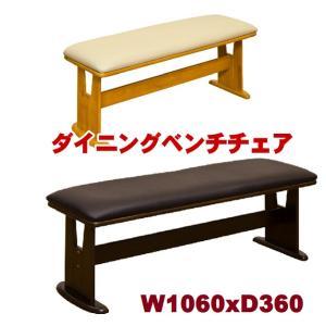 ダイニングベンチ 木製ロングチェアー/いす/ロビーチェア/待合イス/食卓長椅子106幅 レザー BENSON|liberty