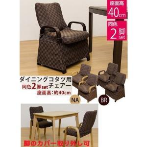 ダイニングコタツ用チェアー2脚組/食卓こたつ椅子/リクライニング肘付きイス  |liberty