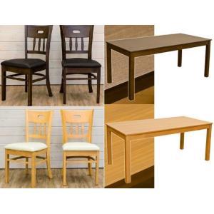 大きなダイニングテーブル165幅7点セット 食卓テーブル6人用 チェアー liberty