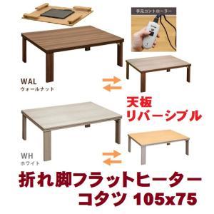 こたつテーブル 暖家具調こたつ 天板リバーシブルコタツ長方形105幅|liberty