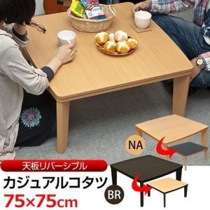 こたつテーブル カジュアルコタツ75角 天板リバーシブル正方形|liberty