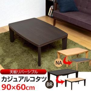 こたつテーブル 家具調こたつ R形状天板長方形炬燵90幅 長方形DCK-03|liberty
