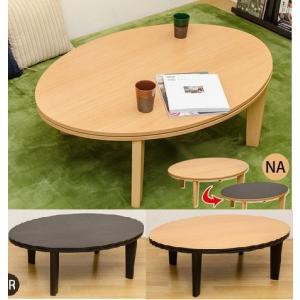 こたつテーブル オーバル型105幅 楕円コタツちゃぶ台|liberty