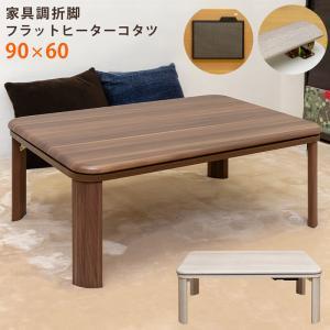 こたつテーブル 家具調フラットヒーターコタツ長方形折りたたみ炬燵90幅 liberty