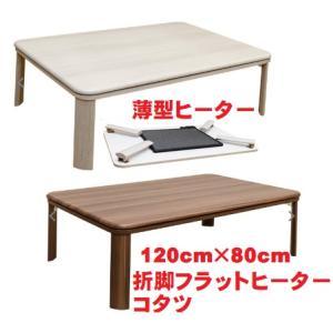 こたつテーブル 家具調フラットヒーター炬燵 折りたたみコタツ120幅長方形|liberty
