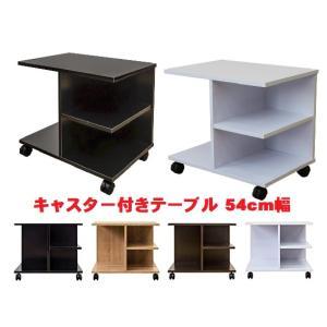 アウトレット サイドテーブル キャスター付き /リビングテーブル/飾り棚/ワゴン|liberty