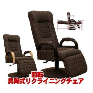 リクライニングチェアー フット付き/ギア付き高座椅子 /リラックスチェアー の写真