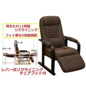 リクライニングチェアー フット付き/ギア付き高座椅子 /リラックスチェアー  liberty