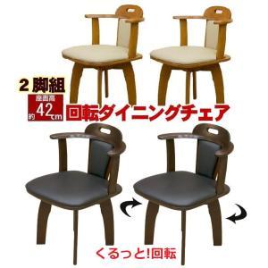 回転ダイニングチェアー2脚組 食卓椅子 いすイス|liberty