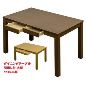 ダイニングテーブル110幅 引き出し付食卓テーブル4人用 木製フリーテーブル|liberty