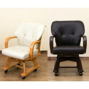 回転式ダイニングチェアー 肘付キャスター付椅子/ミーティングチェア /食卓いす/レザーイス  |liberty