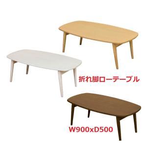 折りたたみテーブル 90幅 折れ脚ちゃぶ台 木製リビングセンターテーブル  BONNY|liberty