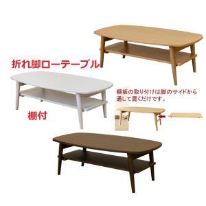 折りたたみテーブル 90幅棚付 折れ脚ちゃぶ台 木製リビングセンターテーブル |liberty