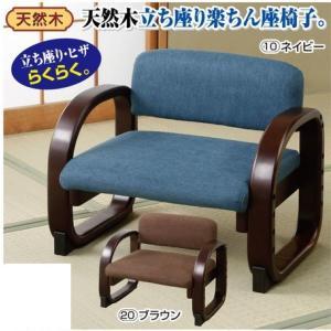 正座椅子 背もたれ付き らくらくコンパクト 高座椅子/玄関イス/座敷いす/ローチェアー  |liberty